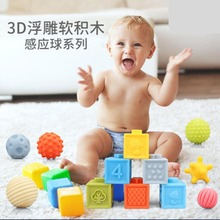 Infant Hand Catch Ball Children's Relief Block Toy Infant Massage Ball Soft Glue Puzzle Touch Ball Minis Particles