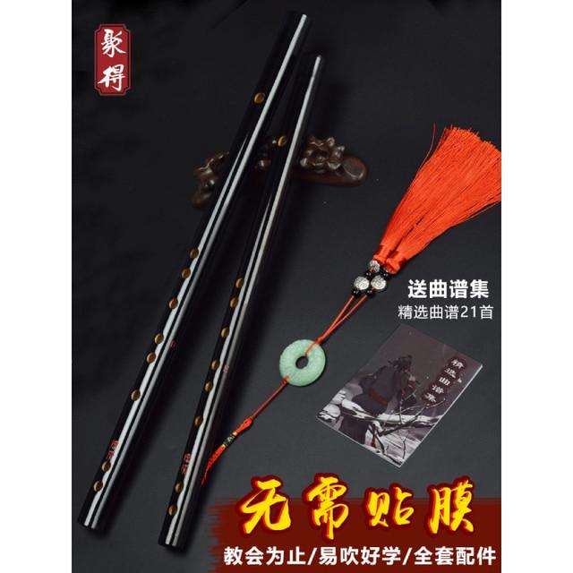 Flauta de cultivo demoníaco Wei Wuxian Mo Dao Zu Shi Lan Wangji Chen Qing, accesorios de disfraces, regalo