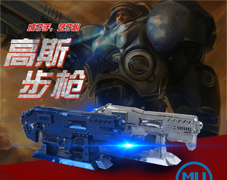 New Style StarCraft Gauss Rifle Single-piece Package Color Version of High Quality And Low Price Boy Trend Toy Model 1