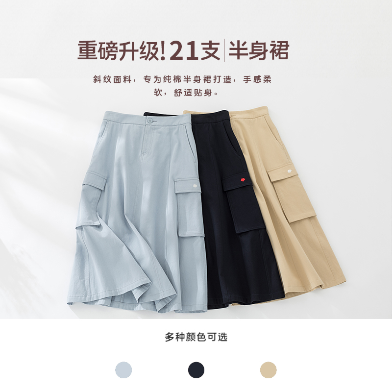 Image 4 - INMAN 2020 Spring New Arrival Plain Cotton Series Xinjiang Cotton Literary Loose Slimmed High Waist A line SkirtSkirts   -