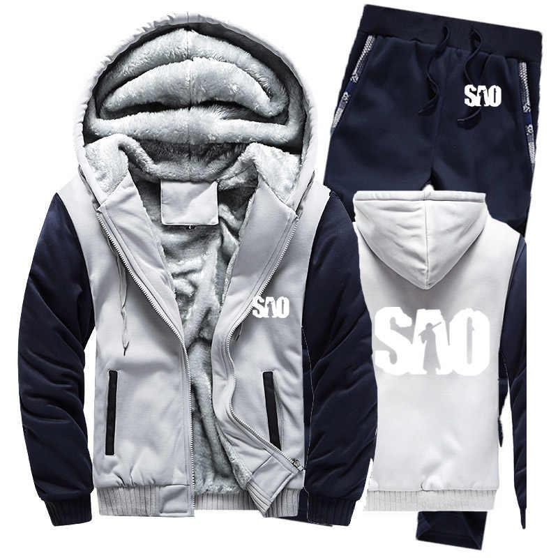 SAO 剣アートオンラインパーカーメンズスーツ冬フリース厚みの暖かいジッパートレーナーメンズパーカージャケット + パンツ 2 個セット