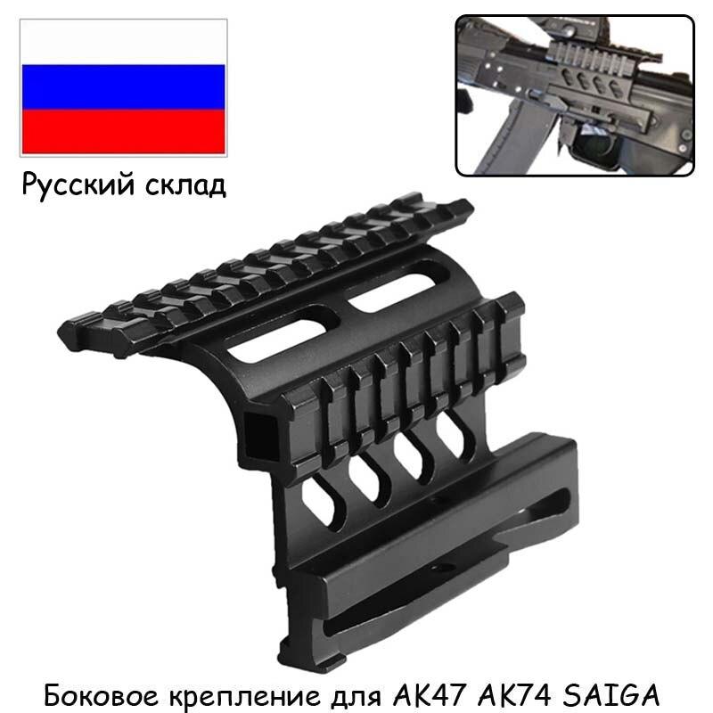 Тактический боковой кронштейн серии Picatinny Weaver AK Quick QD picatinny Rail Detach двусторонний АК прицел крепление кронштейн для винтовки