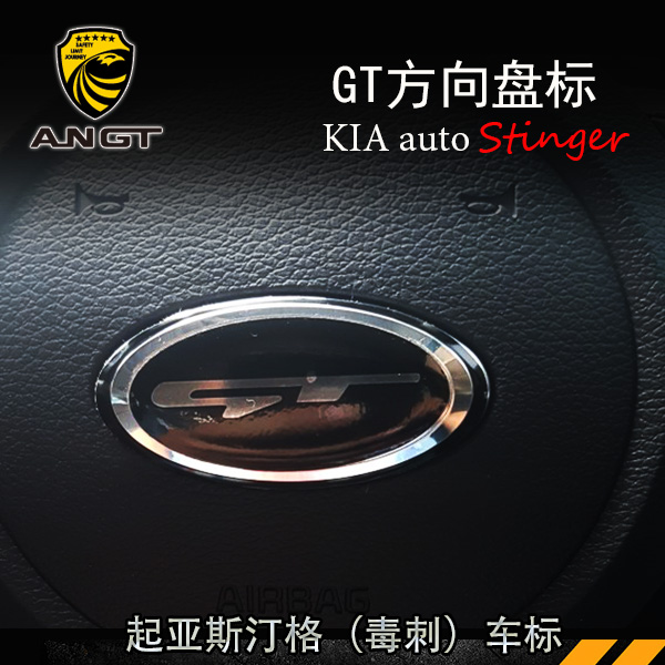 Stinger E logo Car Front Hood Emblem Nameplate Badge for KIA Stinger 2017-2018