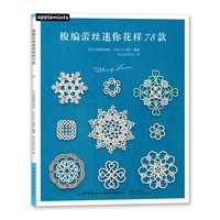 78 Tatting Lace Mini Patterns Book Cute Flower Hollow Pattern Zero-based Woven Lace Knitting Technique Book 1
