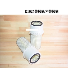 FORklift air filter K1025 air filter with wind fin filter maintenance package high quality accessories
