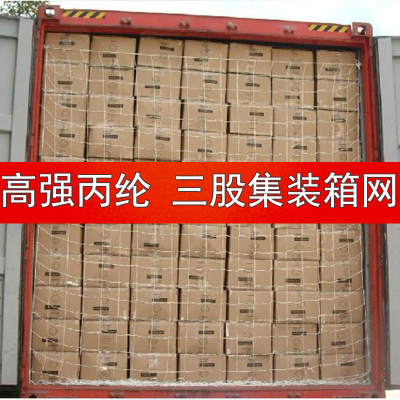 20-Foot 40-Foot Flat Cabinet High Cabinet Container Network Container Protective Net Container Backstop Car Enclosing Net