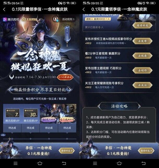 0.1购买王者荣耀李信新皮肤+免费领腾讯视频会员37天