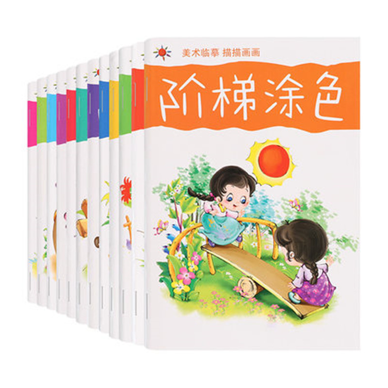 Children's water coloring book kindergarten graffiti  progressive coloring painting book 12pcs/set