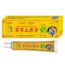 1 шт. Экзема псориаз антибактериальные средства лечение мазь лекарство китайское травяное проблемы кожа уход кожа зуд натуральный Cre O0V7