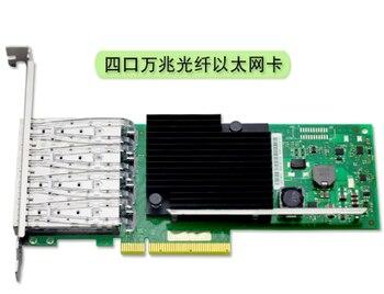 AN8710-F4 X710-DA4 4-Port 10-Gigabit Ethernet Converged Network Card Server Adapter