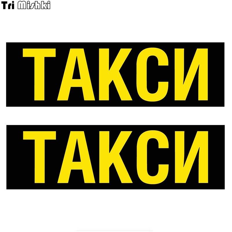Tri Mishki WCS380 6,8*23 см 10*34 см забавная наклейка для автомобилей, красочные автомобильные отличительные знаки