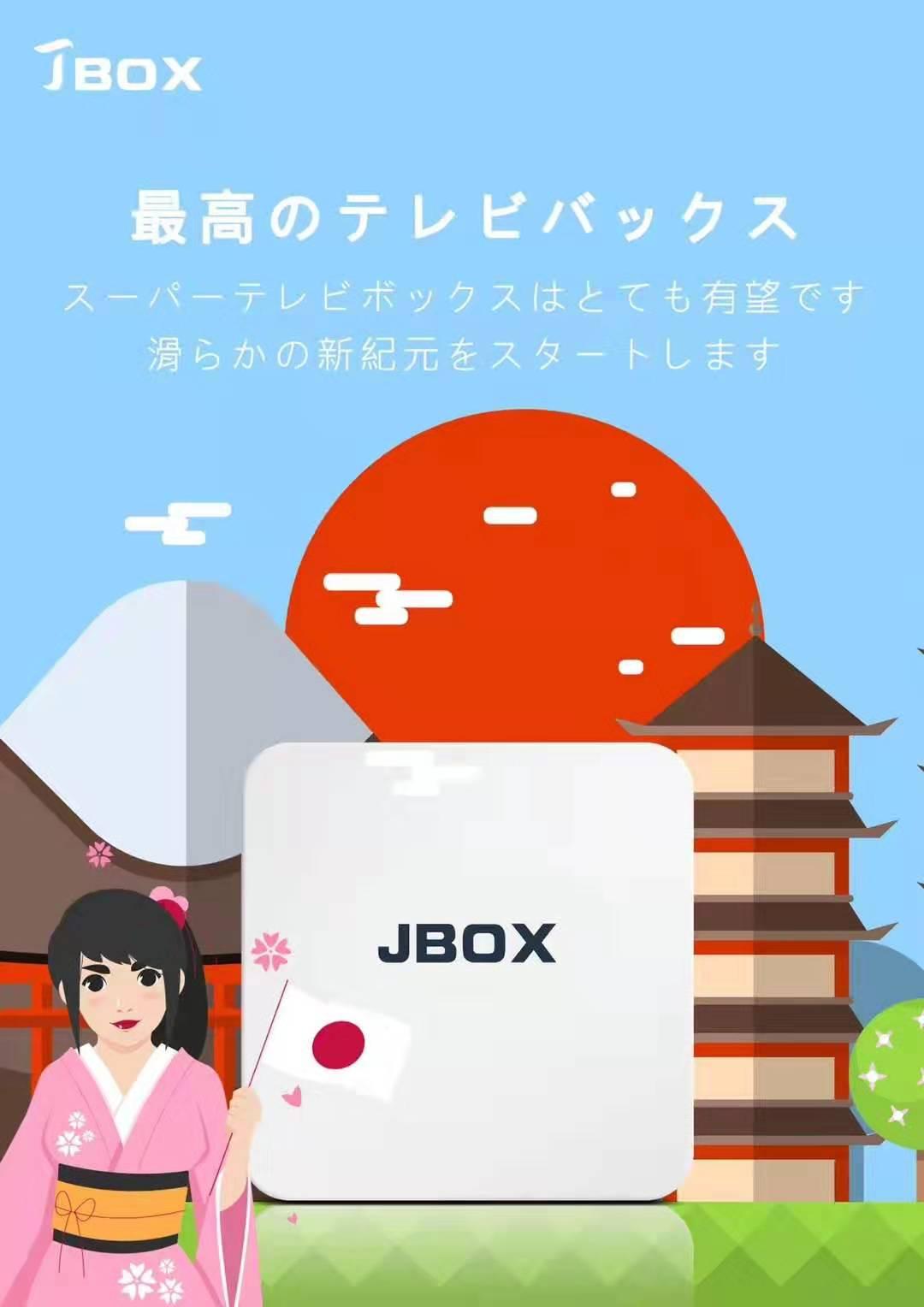 2019 новая версия Ubox JBOX японская версия HDMI 2,0 ТВ приставка Android 7,0 1 Гб + 16 Гб JP ТВ канал воспроизведения - 3