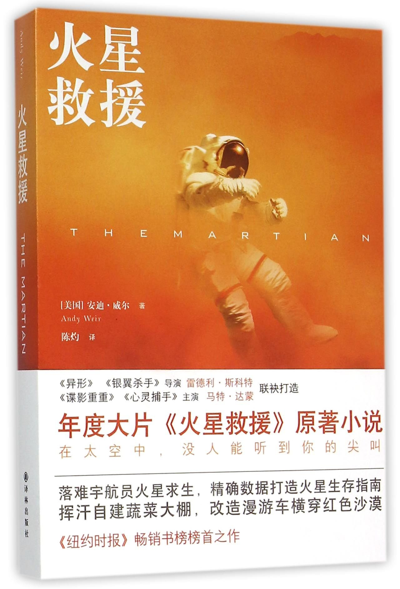 The Martian (Chinese Edition)