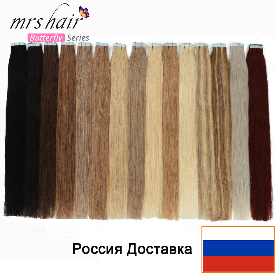 MRSHAIR Russia Storage Tape In Hair Extensions Straight Machine Remy Hair Blonde On Tape PU Skin Weft Invisible 20pc 16inches