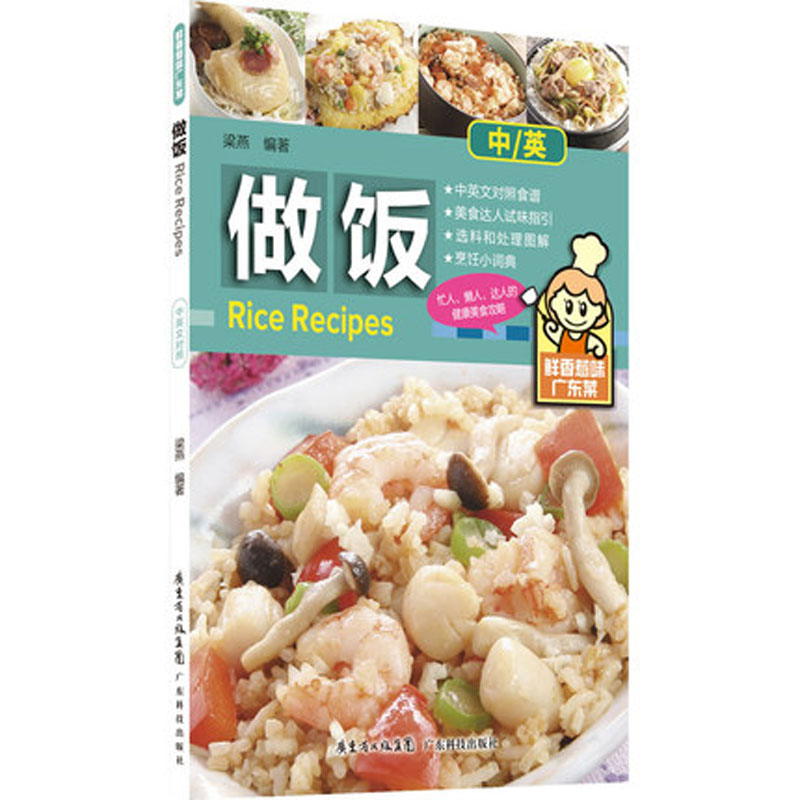 Rice Recipes Cantonese cuisine (Guang Dong Cai) Bilingual Chinese and English Chinese Food Cooking Book image