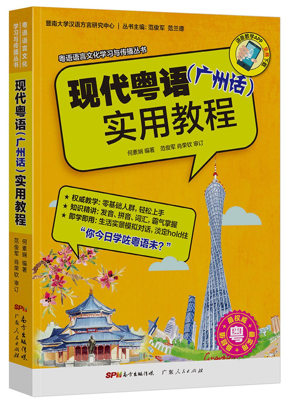 Cantonese Language And Culture Learning And Dissemination Series Practical Course Of Modern Cantonese (Cantonese)