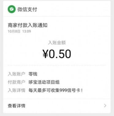 京东5G开启五千万活动 支付0.01得0.5元图片 第3张