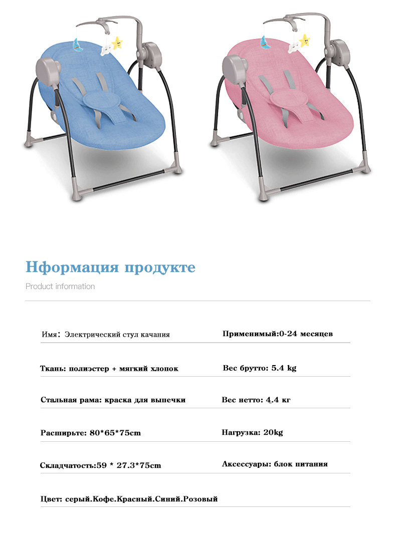 H23e0399ed77c45e9b34f47209c4b6fe8L Baby electric rocking chair cradle baby comfort recliner rocking chair baby supplies bed Russia free shipping