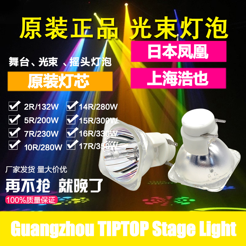 Стеклянная лампа с движущейся головкой Gigertop 1R 2R 132W 5R 200W 7R 230W 10R 280W 15R 330W 17R 350W 20R 380W 25R 440W, поставка из Китая