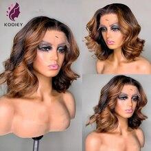 Парик из человеческих волос с эффектом омбре, бразильский Светлый коричневый хайлайтер, короткие волнистые волосы, парик 13x6x1, парик из чело...