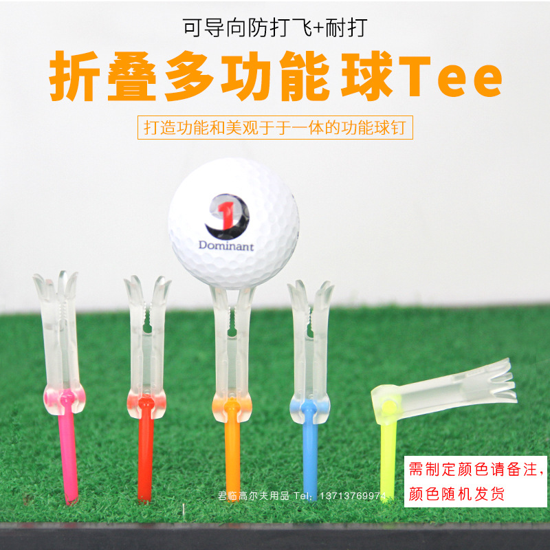Golf Folding Multi-functional Ball Tee Golf Plastic Nail Guides Ball Studs-Oriented Anti-Play Fei Nai Play 5-Color Sorting