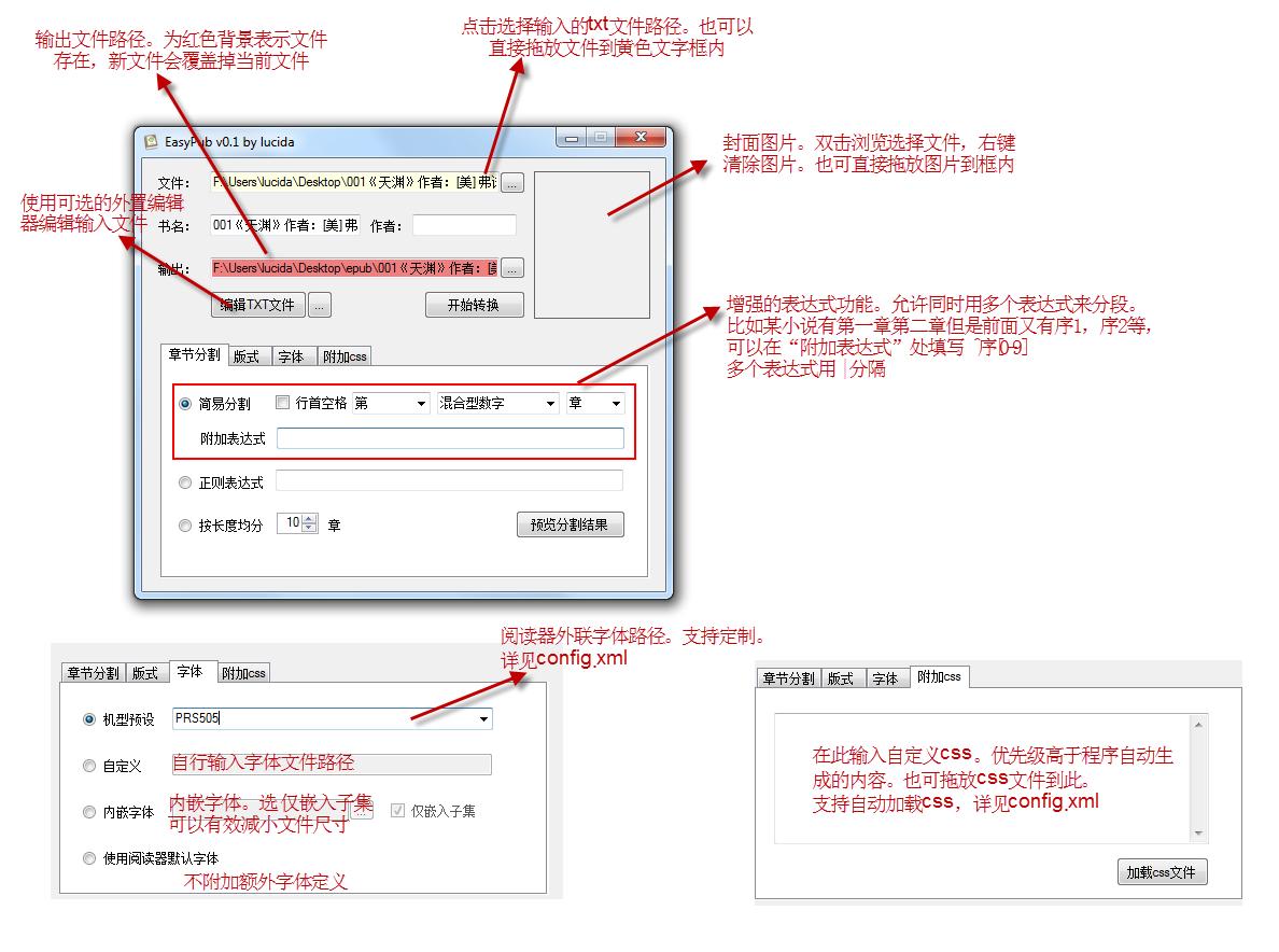 【EasyPub】转换txt到epub和mobi 【v1.50】(支持单mobi7/kf8格式输出)