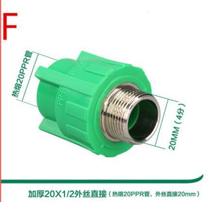 Высокое качество 4 точки 6 точек 20ppr водяная труба соединение с подогревом Fusion водонагреватель клапан воды клапаны бытовые фитинги - Цвет: F