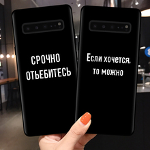 Russian Quote Slogan Phone Cover For Samsung S7 Edge S8 S9 S10 S11 Plus Lite S10E S11E 2020 Soft Silicone Black Case Fundas Capa