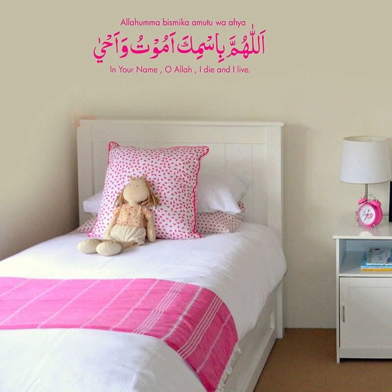 Stickers muraux islamiques chambre d'enfants dormir Dua Allahumma bismika amutu wa ahya arabe calligraphie Stickers muraux peintures murales G708