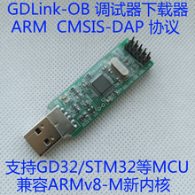 GDLink-OB GD-Link CMSIS-DAP горелки эмулятор загрузчика поддерживает Cortex M