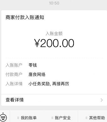 微信挂机赚钱自动又躺赚200元