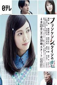 弗兰肯斯坦之恋/科学怪人之恋[第08集]