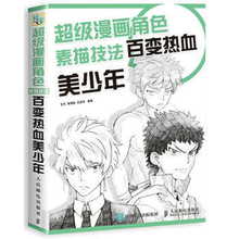 Variety Beautiful youth characters Comics Sketch Handwriting Book Manga Getting Started Self Painting Textbook