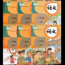 6 книг 1 класса до 3 классов учебник для китайской начальной школы для студентов учебник для китайских школьников обучающие материалы
