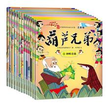 13 Books/Pack Cartoon CALABASH BROTHERS & Gourd Brothers Illustrated Books & Comic Picture Album with Pinyin