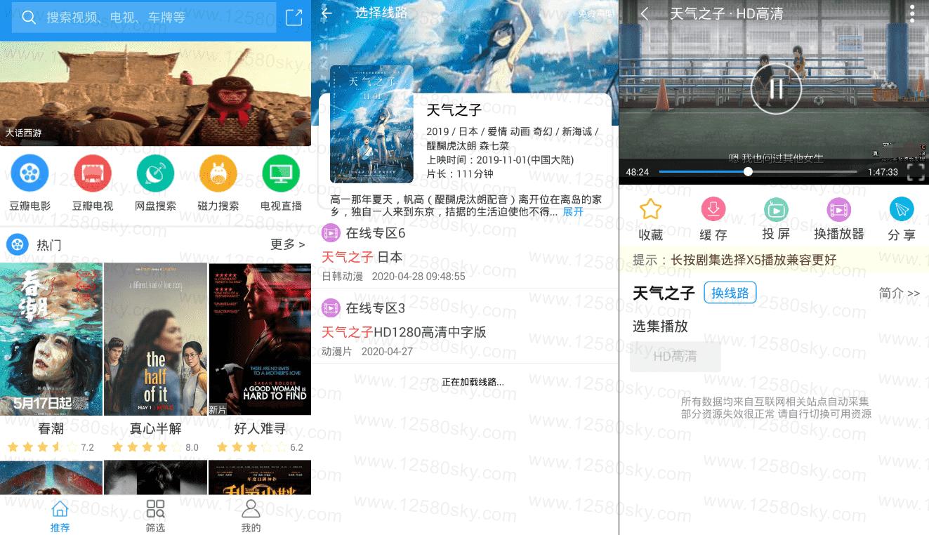 安卓爱美剧TV影视大全v1.1永久VIP版