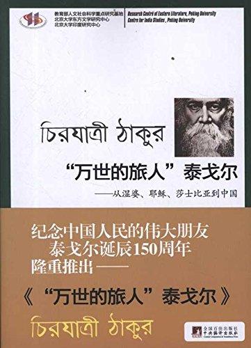 Tagore: From Shiva, Jesus, Shakespeare To China