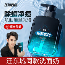 Man Face Cleansing Facail Cleanser Oil Control Rapid Foaming Remove Acne Mites Shrink pores Skin Care Deep Clean Face Care