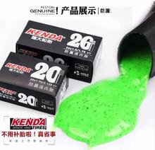 KENDA 20/700C/26/27.5/29 Leakproof liquid Self-repairing inner tube Bicycle tire butyl rubber Mountain bike/bicycle  tyre