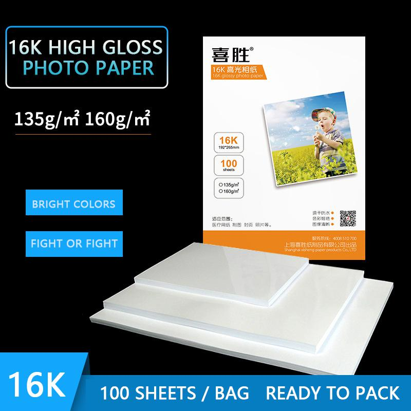 100pcs Photo Paper 16K High Gloss Spray Printing Paper 135g 160g Medical Report Paper Photo Paper Inkjet Transfer Paper