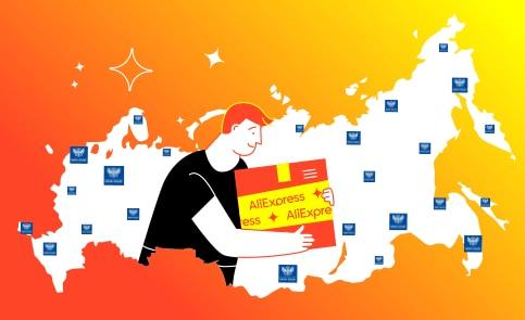 Бизнес на AliExpress: от 69 рублей за доставку почтой по всей России