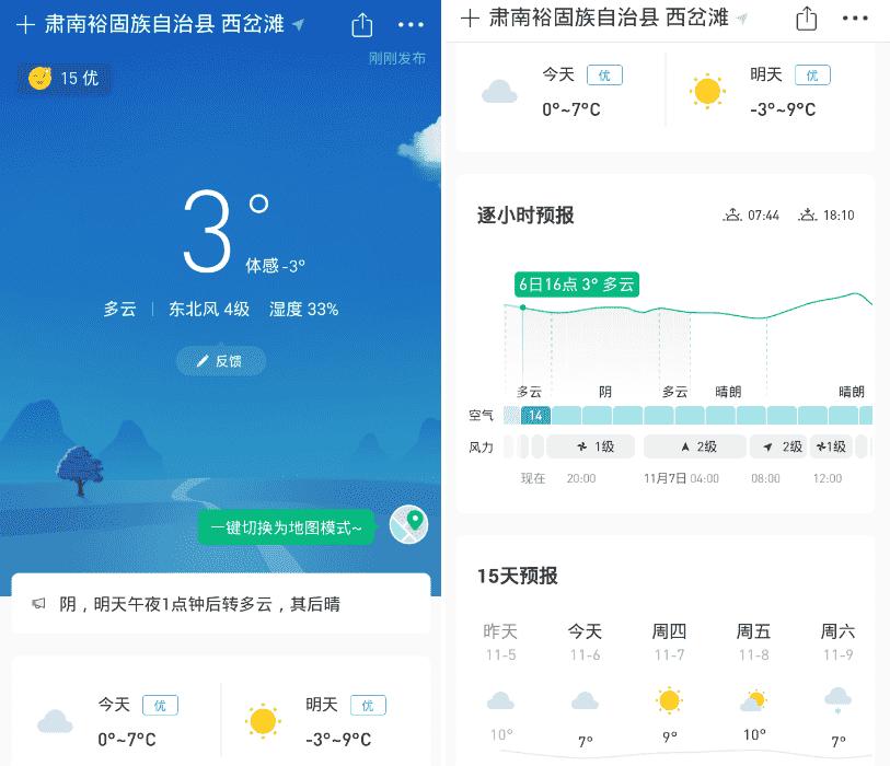 安卓彩云天气v5.0.21 分钟级降雨预报