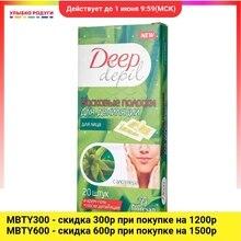 Восковые полоски Floresan DEEP depil для депиляции для лица, с алоэ вера, 20шт