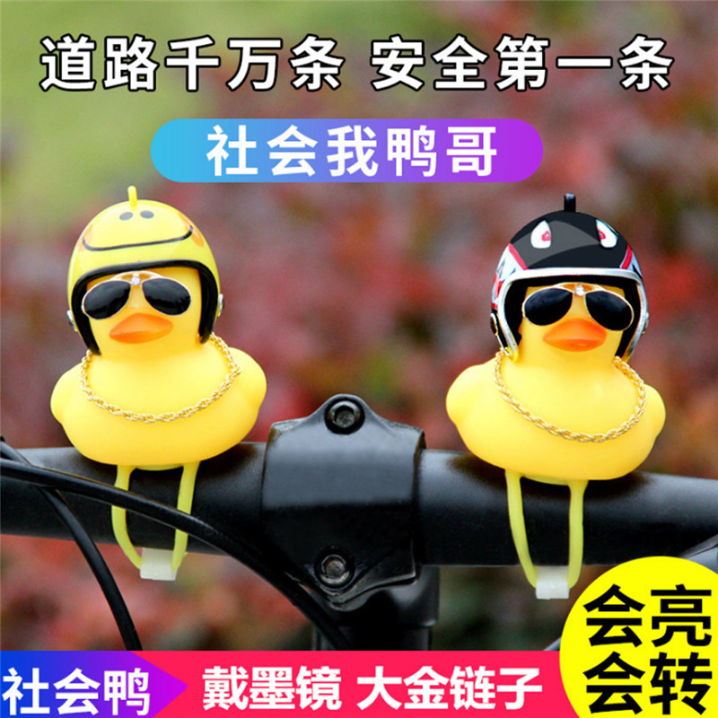 Standing Yellow Duck Bicycle Bell And Alarms Broken Wind Small Road Bike Motor Helmet Riding Cycling Accessories With Lights