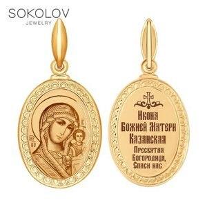 Иконка «Икона Божьей Матери, Казанская» SOKOLOV