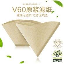100 шт v60 бумажный фильтр для кофе конусная веерообразная кофейная