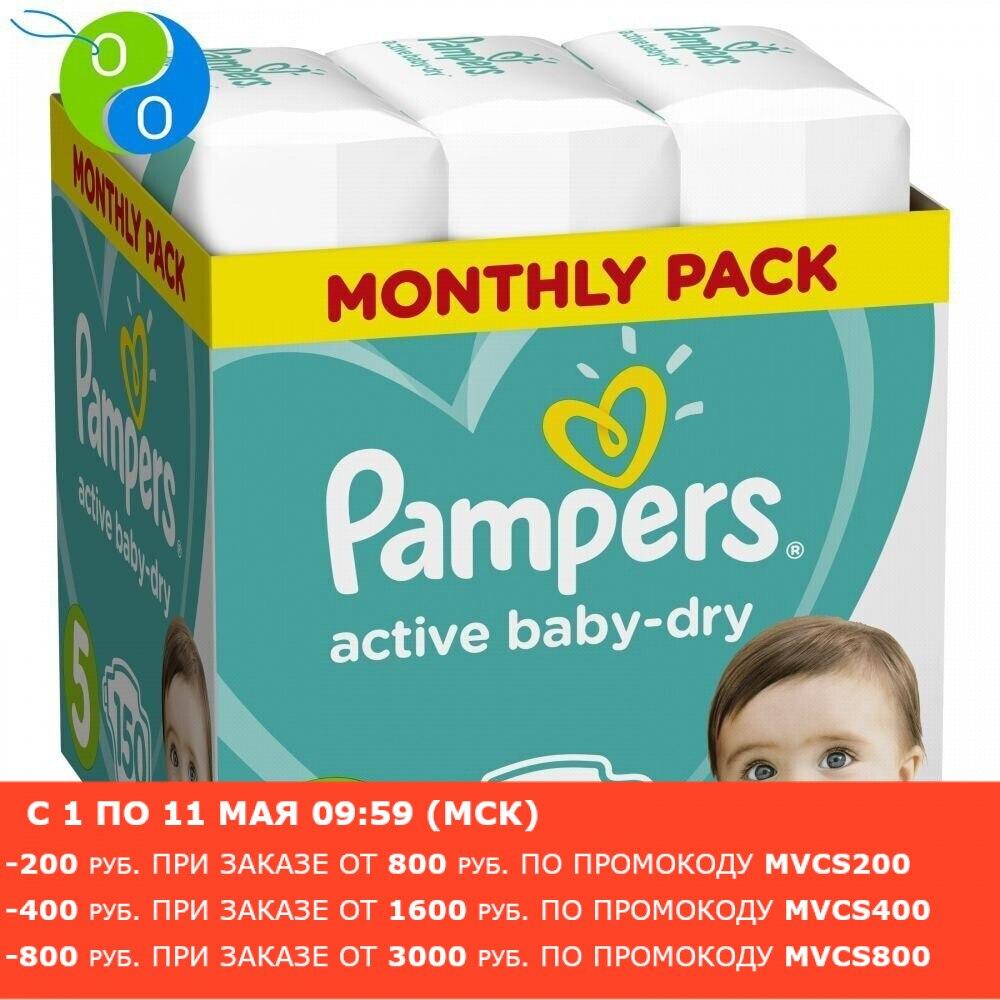Подгузники Pampers Active Baby-Dry 11–16 кг, размер 5, 150шт.