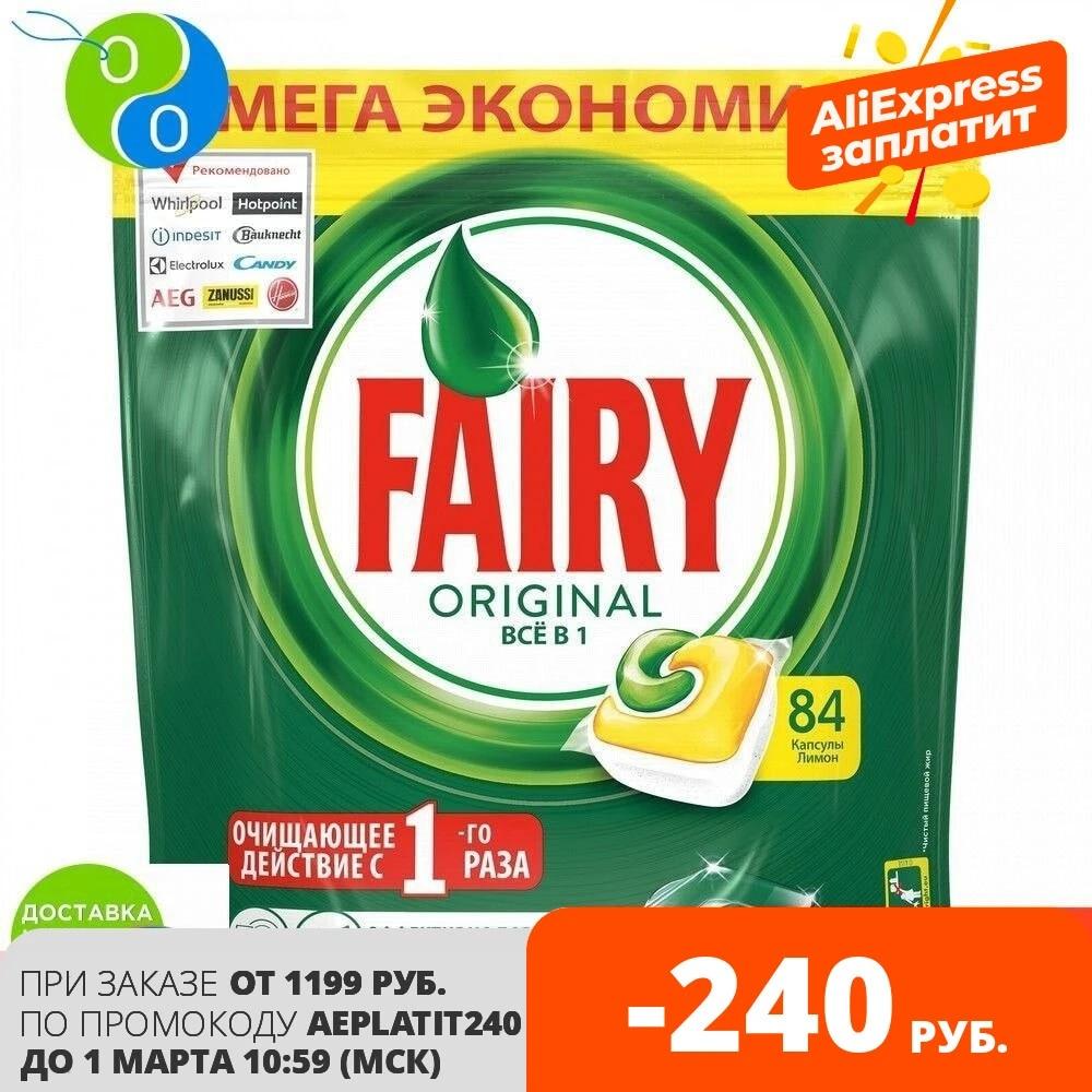 Капсулы для посудомоечной машины Fairy Original all in one 84 шт.