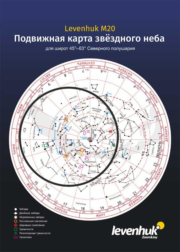 Sky Map Levenhuk M20 Mobile,