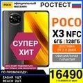 Смартфон Xiaomi POCO X3 NFC 6ГБ+ 128ГБ [РОСТЕСТ, официальная гарантия, доставка от 2 дней]